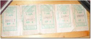 Счастливые билеты в книге Шукшина