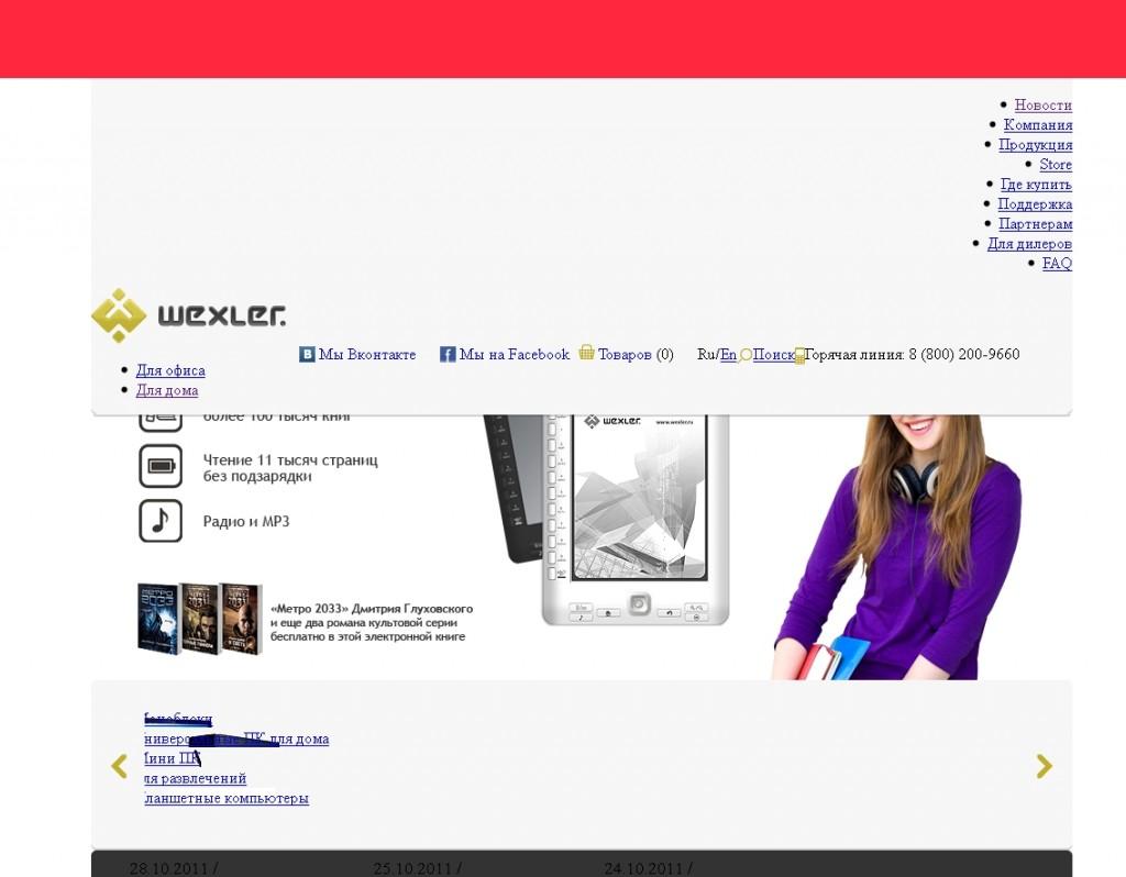 Сайт Wexler.ru