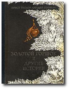 """Эрнест Гофман - """"Золотой горшок"""" 1981 г."""