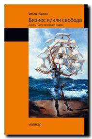 Книга Ольги Лукиной