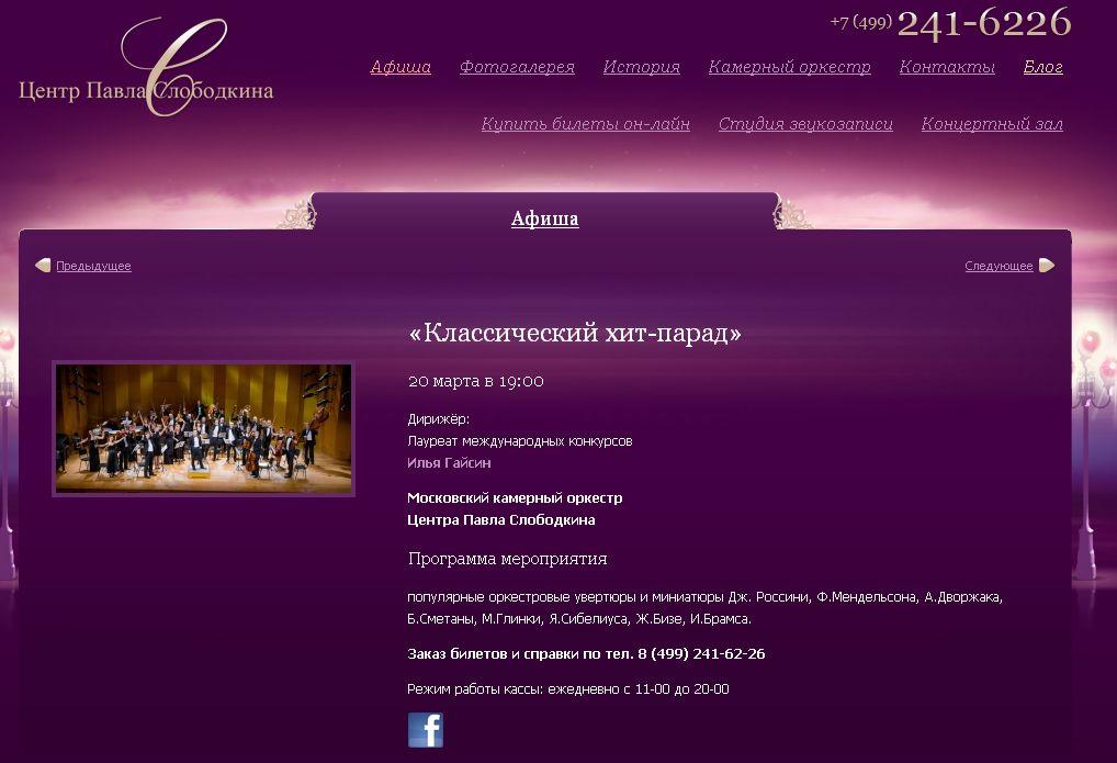 Афиша концерта Ильи Гайсина