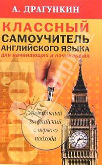 Книги Драгункина